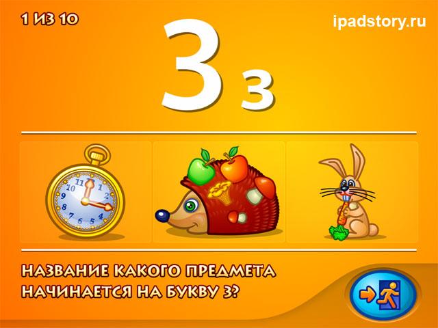 Веселый алфавит HD - детская программа на iPad, скриншот