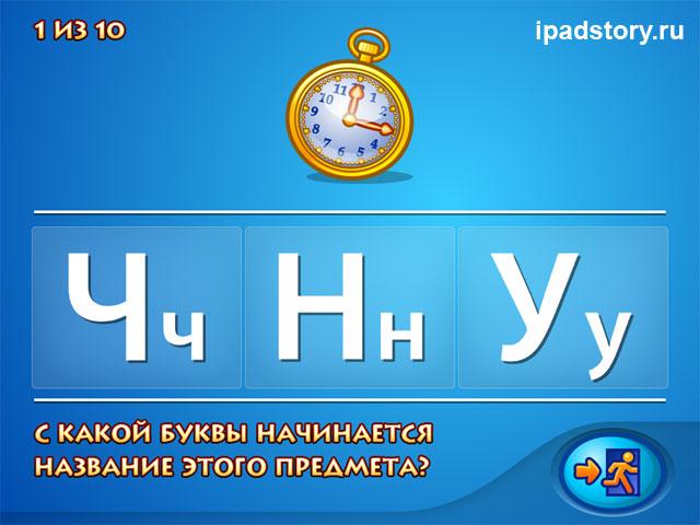Веселый алфавит HD