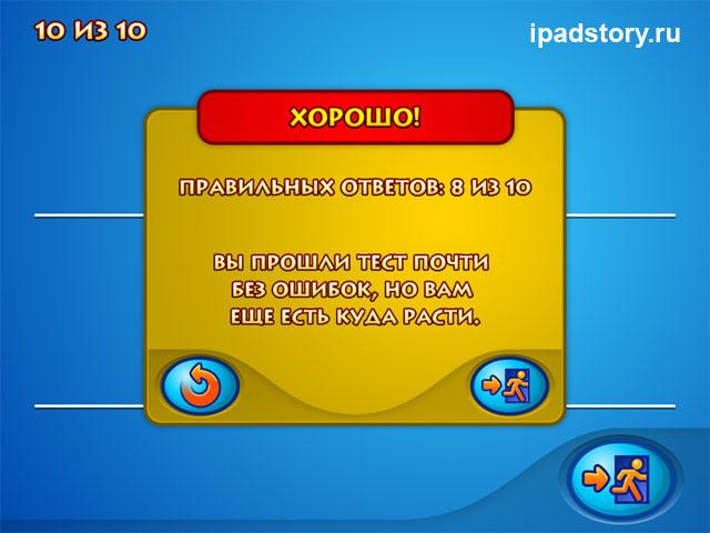 Веселый алфавит HD - обзор приложения для iPad