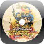 Эдгар Райс Берроуз — Марсианская серия на iPad