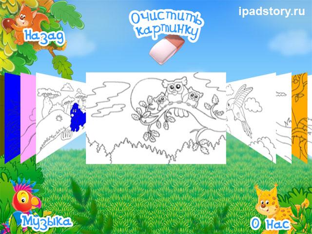 Детские пазлы и раскраска на iPad: В Зоопарке