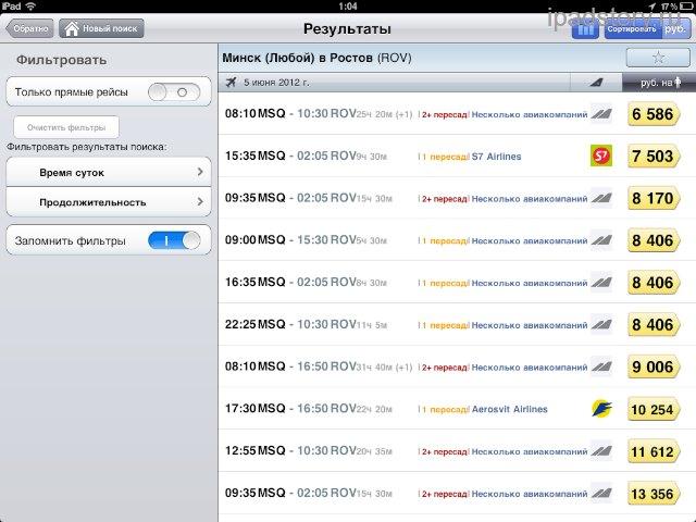 Скайсканер Официальный Сайт Дешевые