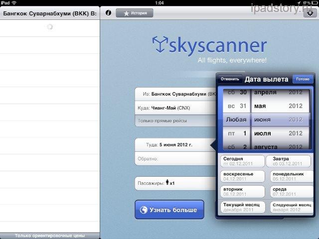Scyscanner для iPad