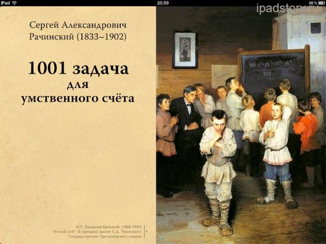 «Устный счёт. В народной школе С. А. Рачинского» - приложение В уме