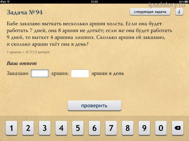 приложение для iPad - В Уме