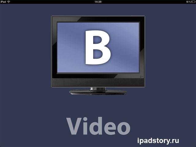 Программа для просмотра видео в контакте