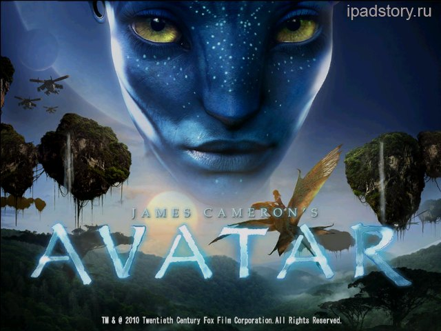 Avatar на iPad