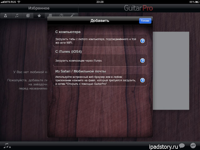 Guitar Pro на iPad - скриншот программы