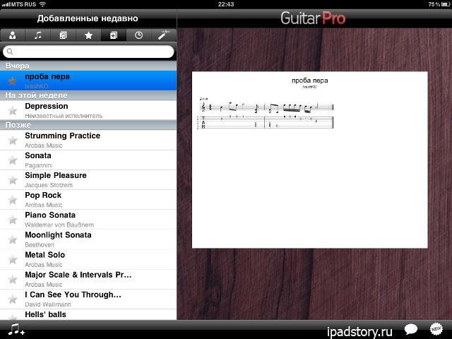 Guitar Pro Ipad-версия программы