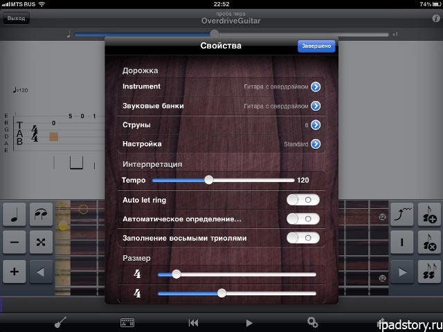 Обзор Guitar Pro на iPad - программа для гитаристов