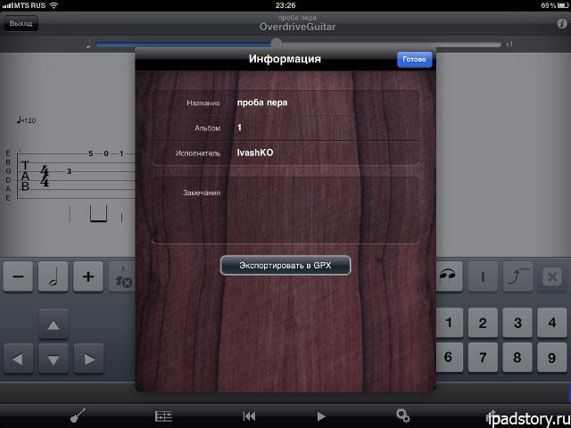 Guitar Pro на iPad