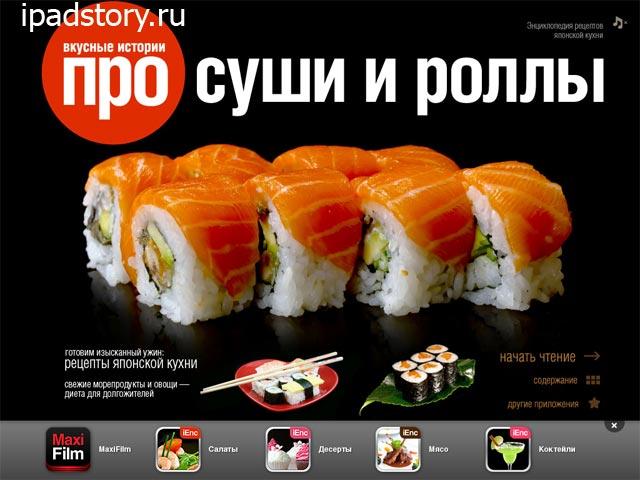 Суши и Роллы - приложение для iPad