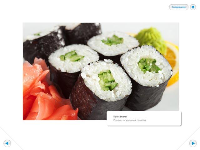 Суши и Роллы - приложение для iPad, рецепты японской кухни