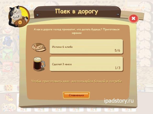 Домовята (Little Helper HD) на iPad - задания, квесты в игре