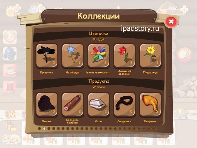 Домовята на iPad - коллекции предметов