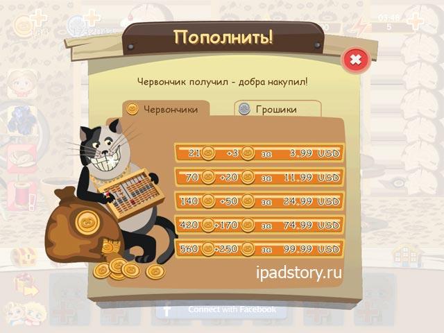Домовята на iPad - покупка игровой валюты