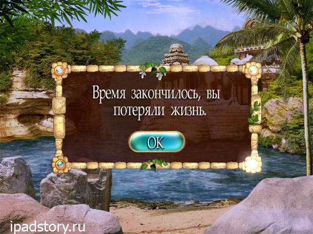 Долина Богов: головоломка три в ряд, конец игры на iPad