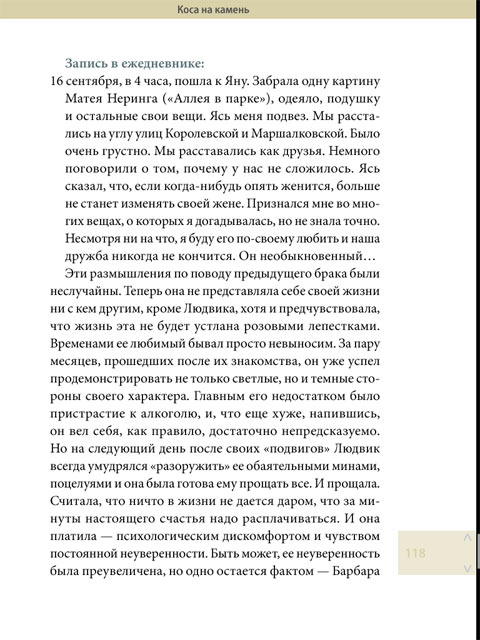 текст книги в приложении на iPad - Брыльска