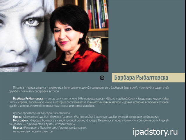 Барбара Рыбалтовска - автор биографии Барбары Брыльска