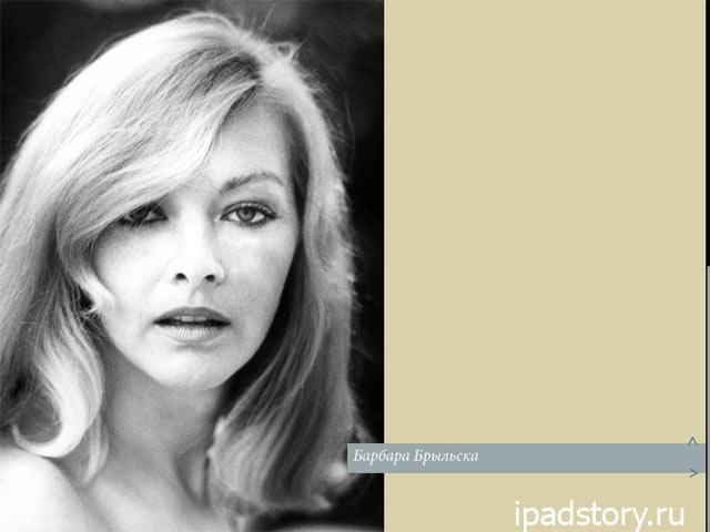 Барбара Брыльска - скриншот из приложения для iPad