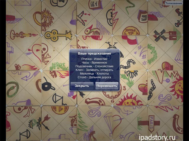 гадание на iPad