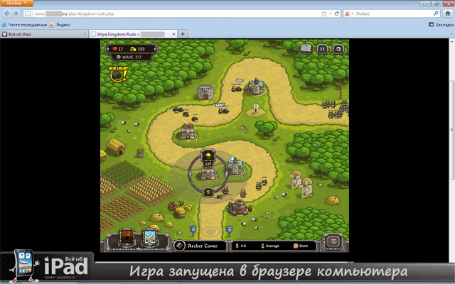 Kingdom Rush – супер Tower Defense