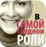 Брыльска — биография Барбары Брыльской на iPad