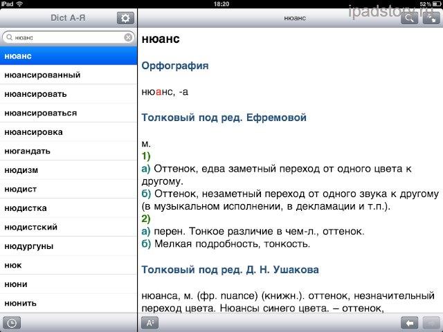 Толковый словарь на iPad