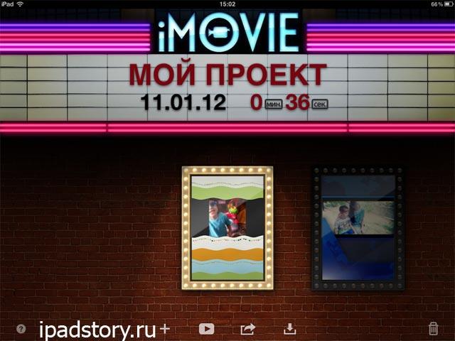 iMovie - редактор видео от Apple