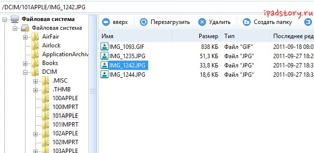 iTools Файловая система