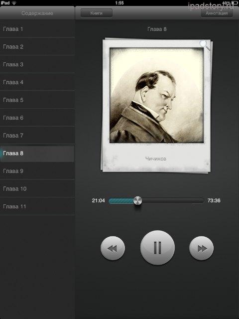 Аудиокнига Мертвые Души