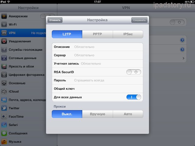 Настройка VPN на iPad