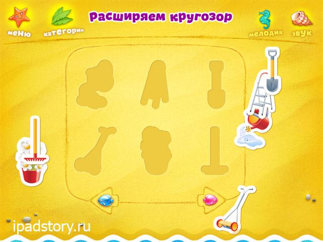 Детское приложение на iPad - Почемучка