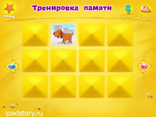 """детские развивающие игры для iPad """"Почемучка"""""""