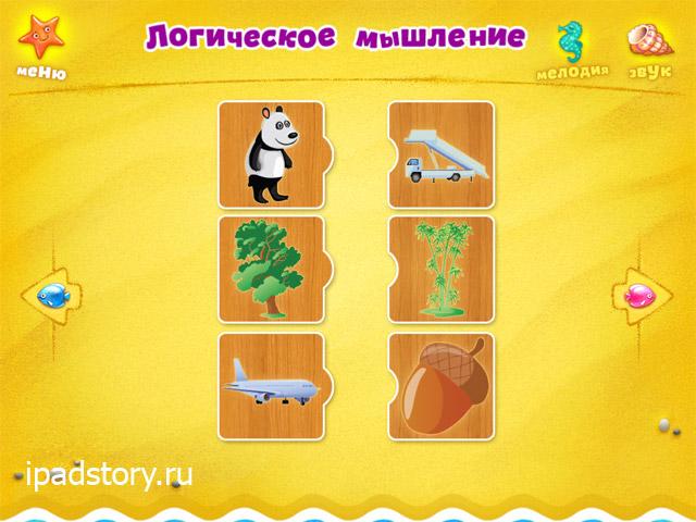 детская программа для iPad - Почемучка