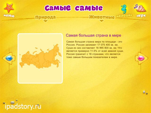детские игры для iPad в приложении Почемучка