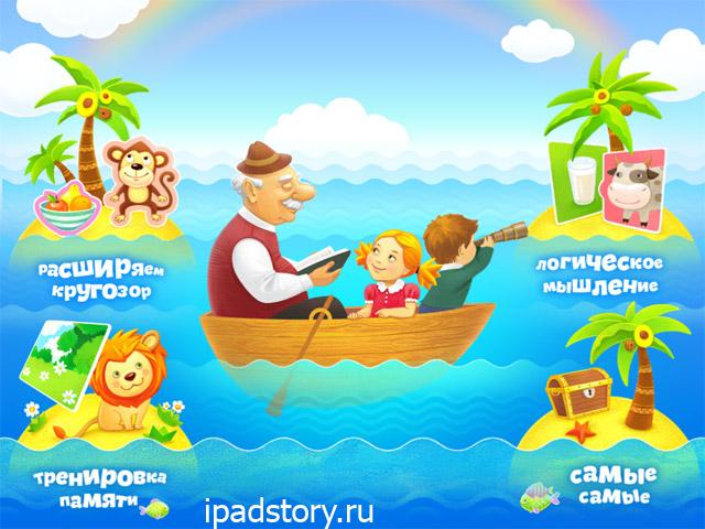 детские игры для iPad в программе Почемучка
