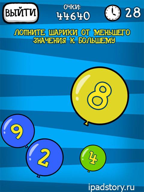 Зарядка для мозгов HD, мини-игра на iPad Воздушные шары