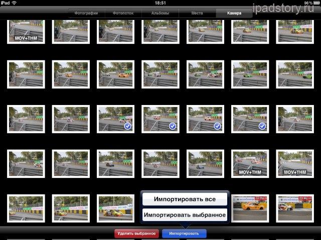 Импорт фотографий на iPad