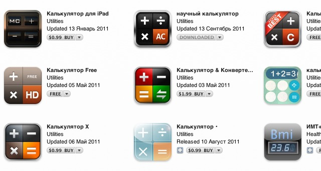 Calculator App Store
