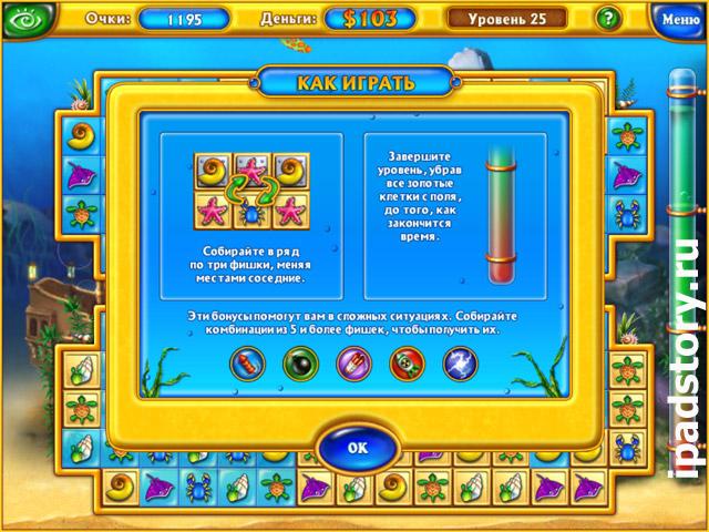 Fishdom HD - игра для iPad в жанре 3 в ряд