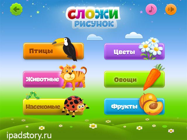 Кубики - развивающая игра для малышей на iPad