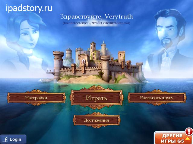Королевские Тайны: Приключения Наследников HD - скриншот из игры на iPad