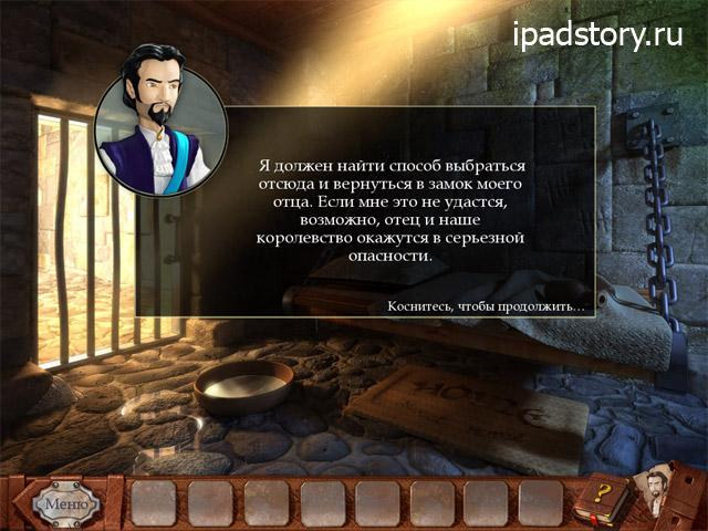 Королевские Тайны: Приключения Наследников HD - скриншот из игры
