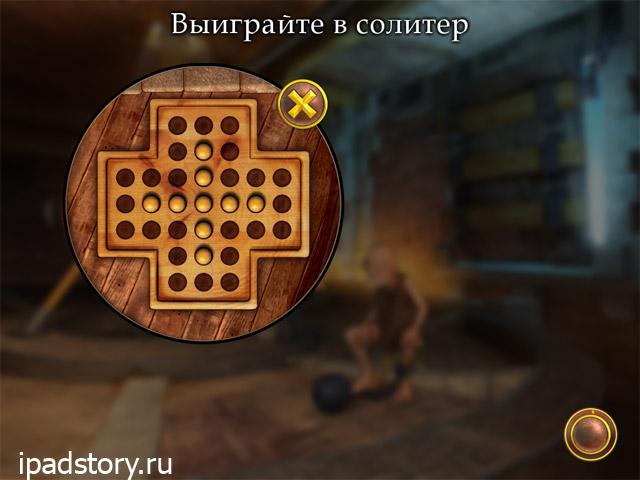 Королевские Тайны: Приключения Наследников HD - мини-игры