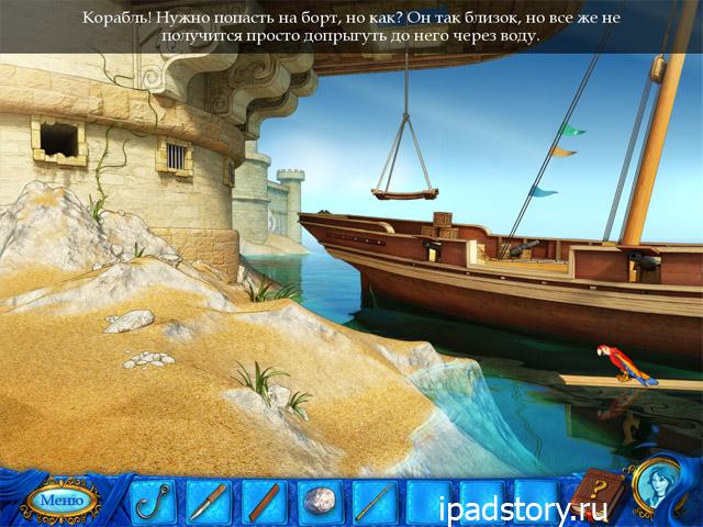 Королевские Тайны: Приключения Наследников HD - квест на iPad
