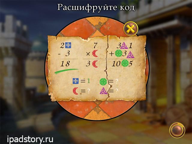 Королевские Тайны: Приключения Наследников HD - игра на iPad
