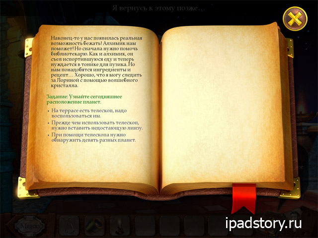 Королевские Тайны: Приключения Наследников HD - подсказки для прохождения квеста