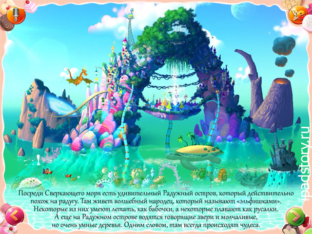 Эльфишки и Огромный торт - Радужный остров в интерактивной книге на iPad