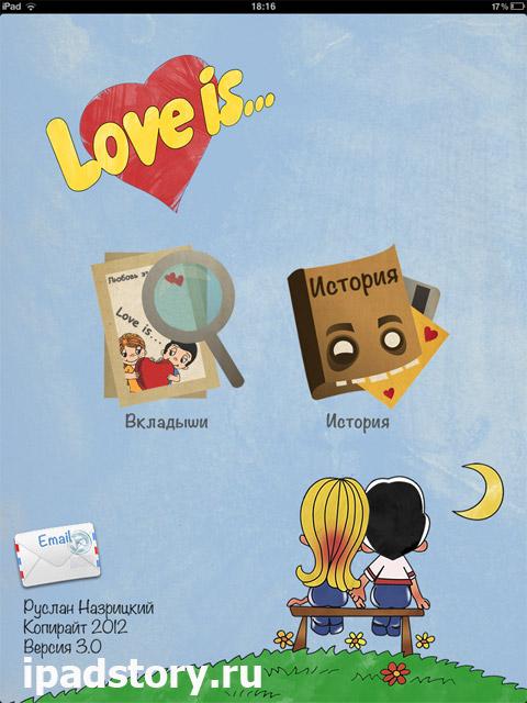 Любовь это - приложение для iPad